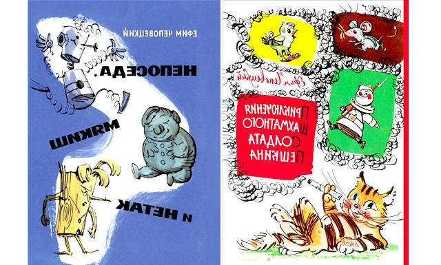 Юхим Чеповецький: згадуємо книги радянського дитинства: Полиці книжкових магазинів рясніють перевиданнями радянських книг, багато з яких викликають виключно ностальгічні почуття у читачів, знайомих з ними з
