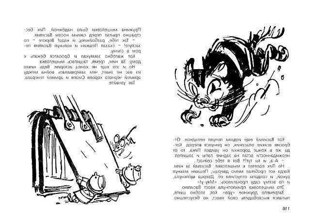 Юхим Чеповецький: згадуємо книги радянського дитинства: Казка «Пригоди шахового солдата Пєшкіна» - це свого роду наш відповідь американському мультсеріалу «Том і Джеррі». Головний лиходій казки кіт