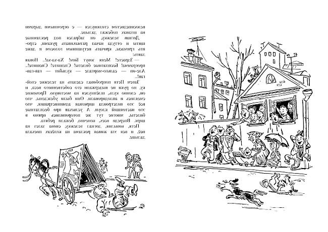 Юхим Чеповецький: згадуємо книги радянського дитинства: У казці-повісті «Непоседа, Мякиш і Нетак» дивні й чарівні іграшки, створені і недороблені школярем Петей Маминим-Татусеві, вирішують нагадати Петі, в