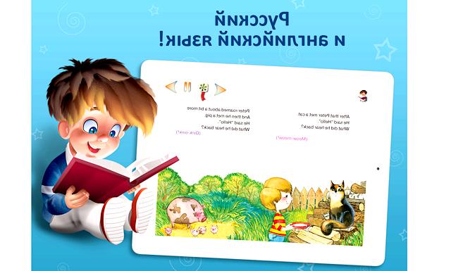 ІграйКніжкі - дитяча бібліотека №1 в російській Apple Store: Вже на старті «ІграйКніжкі» представляють найбільший асортимент ЖИВИХ казок і розвиваючих книг в російськомовному AppStore, в тому числі безкоштовні