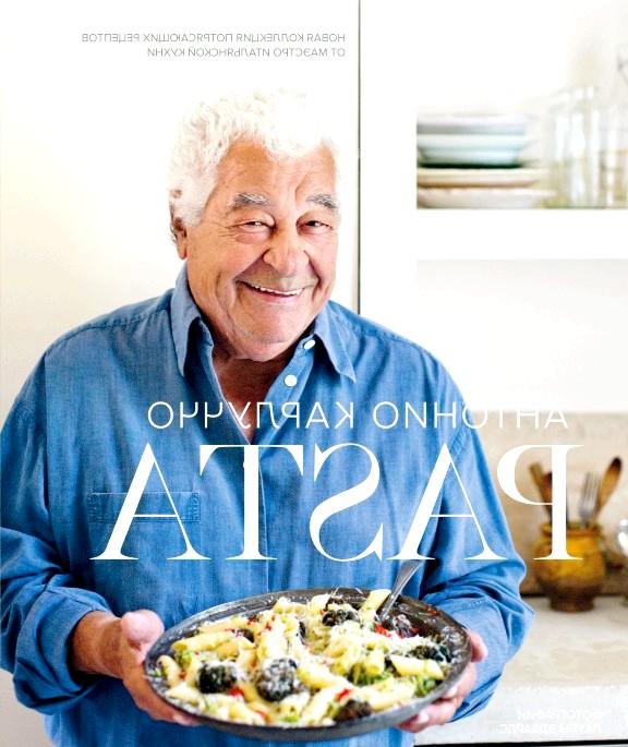 Яєчний суп з фарфалліне: Рецепт з книги Антоніо Карлуччі «Pasta» (КоЛибри, 2014). Паста - найзнаменитіша в світі