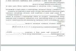 Зразок позовної заяви на розлучення, аліменти і розділ майна