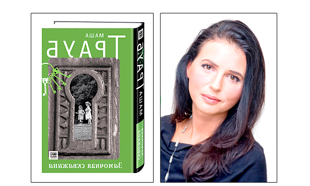 Запрошуємо на презентацію книги Маші Трауб !: З 5 по 10 вересня 2012 року на території Всесоюзного виставкового центру (ВВЦ) проходить Московська міжнародна книжкова виставка-ярмарок. Щорічно ММКВЯ