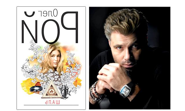Запрошуємо на зустріч з письменником Олегом Роєм !: Видавництво «Ексмо» і сайт Eva.ru - інформаційний партнер видавництва на ММКВЯ-2012 - запрошують вас на зустріч з Олегом