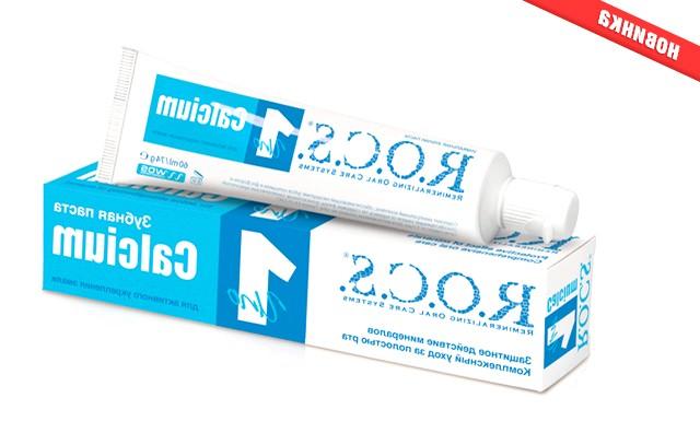 R.O.C.S. Uno Calcium: безпечна паста без фтору: