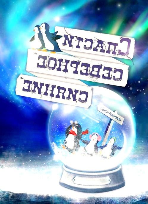 Розіграш квитків на шоу «Врятувати північне сяйво»: