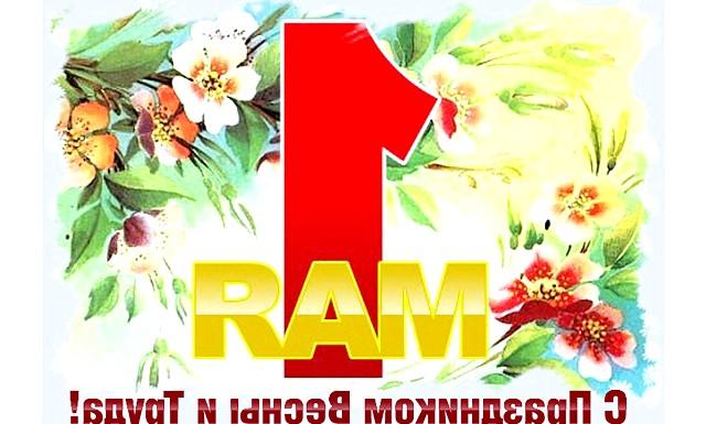Зі Святом Весни і Праці !: [i] [center] С [color = Red] 1 травня [/ color] вітаємо Всіх трудящих країни! Будьте щасливі, здорові, І багаті, і розумні!