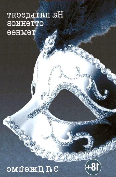 Топ-10 подій року за версією Еви.Ру: Книга року: 50 відтінків сірого http://proevu.ru/topic/119/3031172.htm
