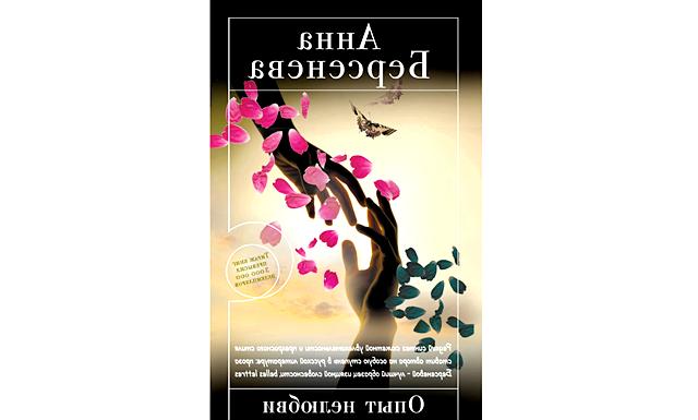 Топ-5 найкращих книжок листопада: Анна Берсенєва «Досвід нелюбові» Видавництво ЕКСМО «Не люблять - ну що ж, не кожному звужене