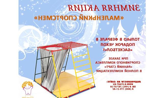Чарівна зима з «Рано стартом»: Чохол «Баскетбол» призначений для ігор з м'ячем. Може використовуватися як в приміщенні, так і на вулиці. Ігри з м'ячем мають