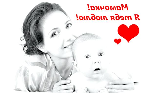 Всім МАМАМ присвячується !: http://video.yandex.ru/users/inna7208/view/51/user-tag/%D0%B2%D0%B5%D1%81%D0%BD%D0%B0/#hq