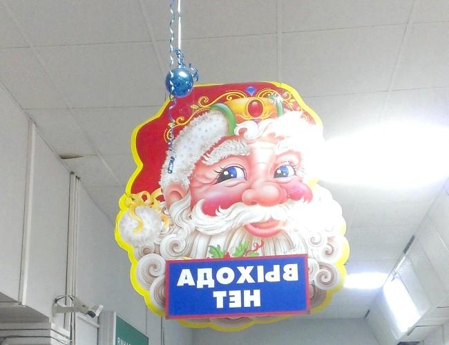 Новорічні маразми: Трохи безвиході від Діда Мороза.