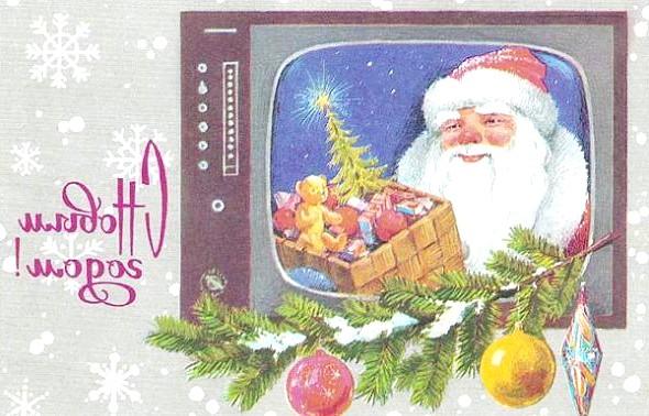 Радянські новорічні листівки з дитинства: