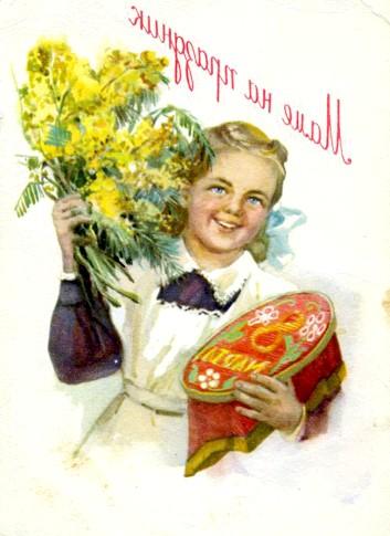Радянські листівки до 8 березня: