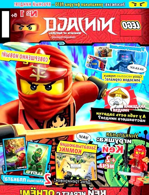 Лютневий номер журналу LEGO NINJAGO: Кожен читач може зробити журнал ще краще. Для цього достатньо заповнити анкету. До речі, це - прямий шлях до розіграшу призів