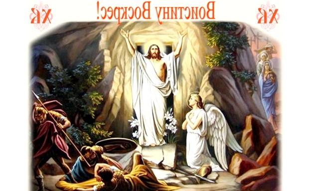 Христос Воскрес !: російська: Христос Воскрес! Англійський: Christ is Risen! Білоруський: Христос уваскрос! Український: