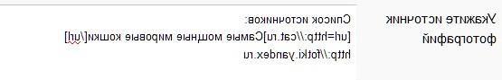 Інструкція для редакторів: Вкажіть джерело фотографій: 1. Просто адресу сайту, наприклад http://fotki.yandex.ru/2. Можна поставити гіперпосилання (її