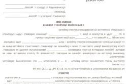 Зразок судового наказу про стягнення аліментів