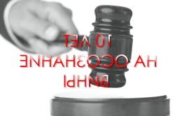 Прикріплення судового вироку до заяви про розлучення