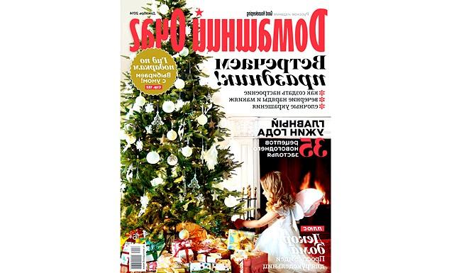 Новий номер журналу «домашнє вогнище» вже у продажу