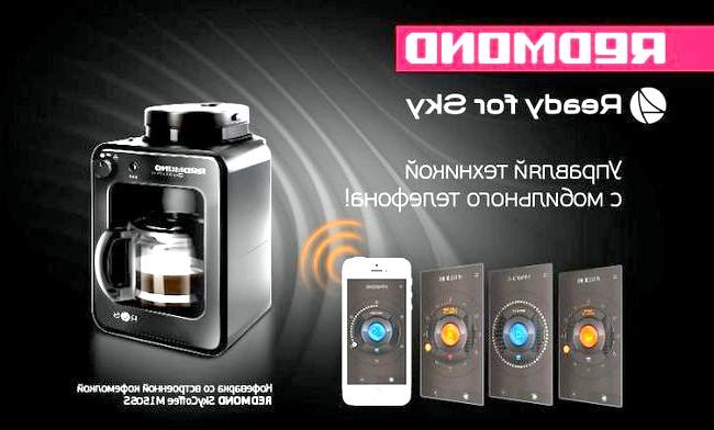 Торжество технологій: Ready for Sky - ключ до серця будинку: Самое доброго ранку: кавоварка SkyCoffee REDMOND M1505SЕще однією новинкою модною серії Sky Kitchen від REDMOND стала